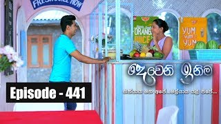 Deweni Inima | Episode 441 15th October 2018
