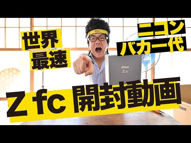 【ニコンバカ一代】世界最速 Z fc 開封動画 / Nikon Zfc Unboxing Video / Z DX 16-50mm f/3.5-6.3 VR シルバー silver/Nikon Z50