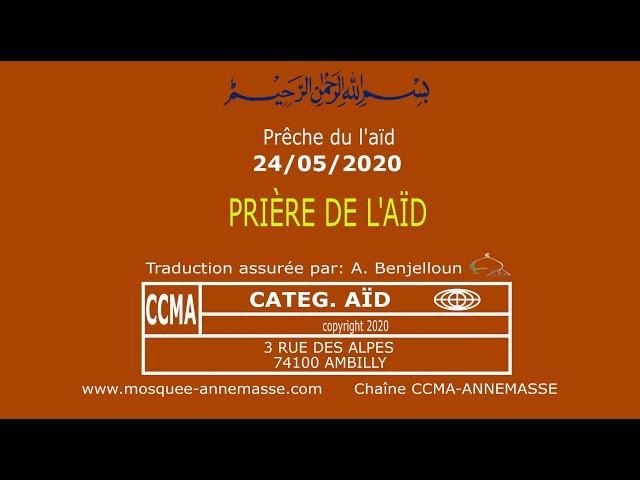 Prêche d'aïd AL-Fitr - Dimanche 24 Mai 2020/1441H