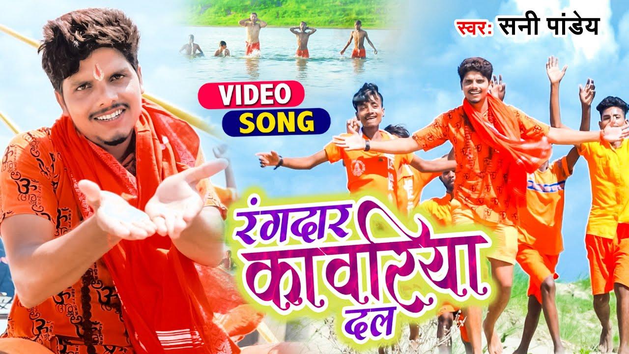 #VIDEO - रंगदार काँवरिया दल - #Sunny Pandey - Rangdar Kawariya Dal - Bhojpuri Kanwar Song 2021