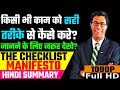 The Checklist Manifesto in Hindi by Atul Gawande | The Habit of Top Professionals