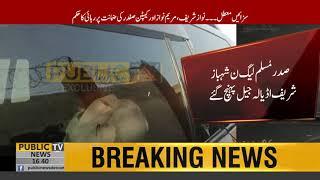 Shehbaz Sharif reaches Adiala jail to take Nawaz Sharif, Maryam and Captain (retd) Safdar