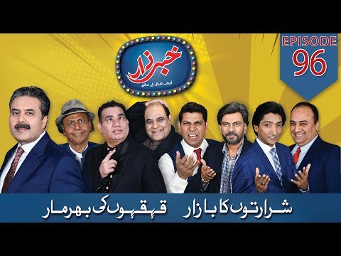 Khabarzar with Aftab Iqbal | Ep 96 | 06 July 2019 | Aap News Mp3