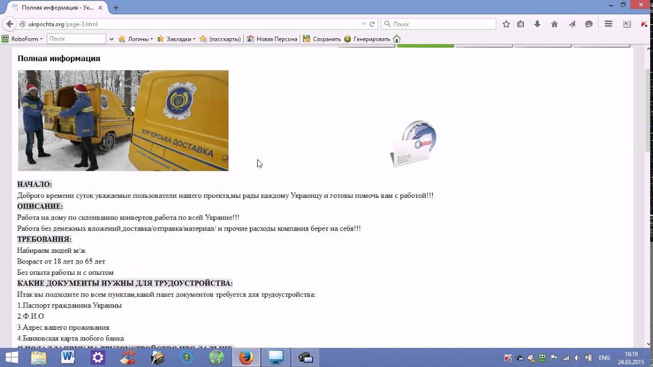 Удаленная работа на дому на украине отзывы о freelancer team