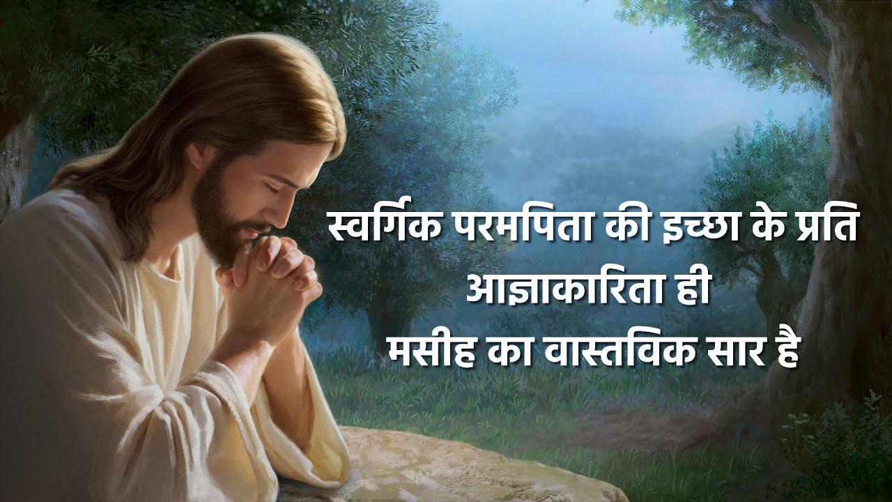 """Maseeh ke kathan """"स्वर्गिक परमपिता की इच्छा के प्रति आज्ञाकारिता ही मसीह का वास्तविक सार है"""""""