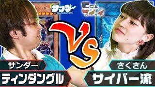 【#遊戯王】最新カード入り『サイバー流』が登場!! Eことスイッチさんコラボ【#対戦】