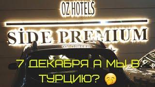 7 декабря летим в Турцию. В отель OZ Side premium