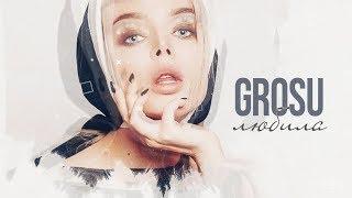 GROSU - ЛЮБИЛА (AUDIO)