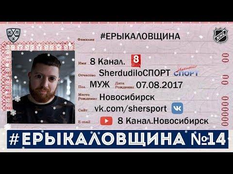 Ерыкаловщина-14