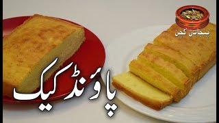 Pound Cake, CAKE, اسپیشل پاونڈ کیک Special soft Pound Cake Recipe in (Punjabi Kitchen)
