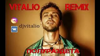 Макс Барских - Полураздета (VITALIO Remix)
