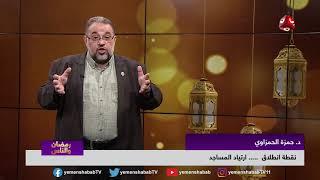 ارتياد المساجد | نقطة إنطلاق | رمضان والناس