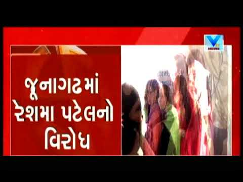 Patidar BJP Leader Reshma Patel protested in Junagadh while casting her vote | Vtv News