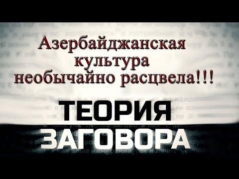 Азербайджанская культура необычайно расцвела!!! Теория заговора