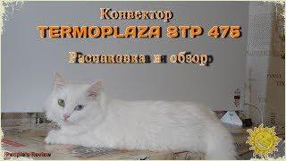 TERMOPLAZA STP 475 White (Распаковка и обзор).