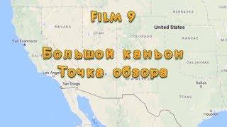 Фильм 9. Большой каньон. Точка обзора