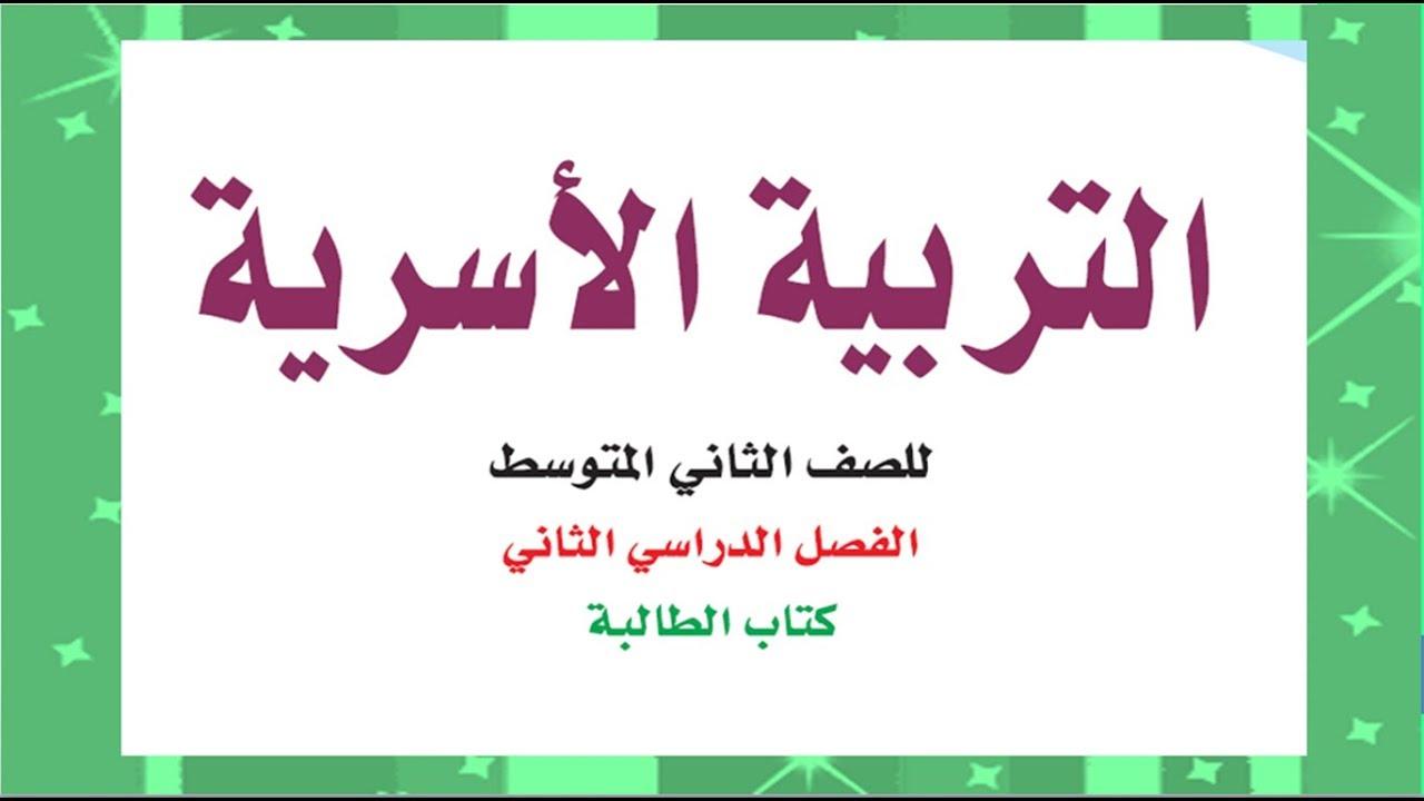 حل كتاب تربية اسرية ثاني متوسط ف2