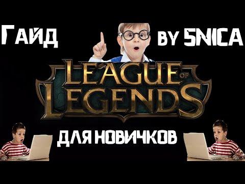 видео: Гайд для новичков league of legends