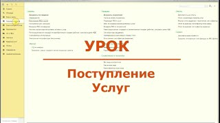 Урок. Поступление Услуг. 1С Бухгалтерия для Казахстана 8 ред.3
