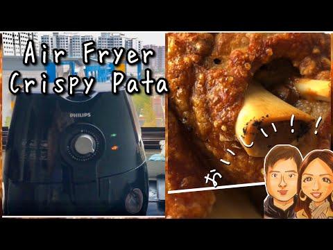 air-fryer-cooking:-homemade-crispy-pata.