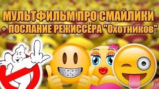 КИНО ПРО СМАЙЛИКИ + РЕЖИССЁР