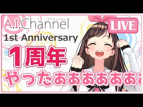 【LIVE】A.I.Channel 1st Anniversary!!!【12/1】