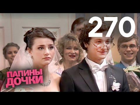 Папины дочки | Сезон 13 | Серия 270