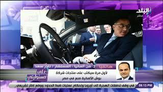 """متحدث """"الوزراء"""": """"مرسيدس"""" ستنشئ أول مركز تكنولوجي بالشرق الأوسط على أرض مصر"""