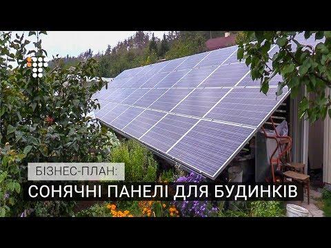 Громадське Телебачення: Сонячні панелі для будинків. Бізнес-план