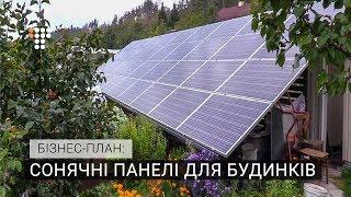 Сонячні панелі для будинків. Бізнес-план