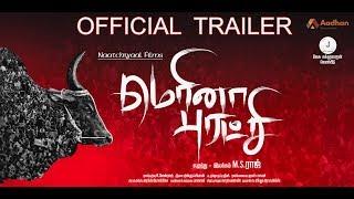 மெரினா புரட்சி - Official Trailer | M.S.Raj | Naatchiyaal Films | J Studios | R Velraj