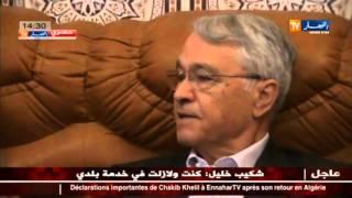 حصريا لقناة النهار وزير الطاقة الأسبق شكيب خليل يدلي بتصريحات من الجلفة