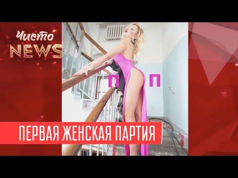 Партия Поляковой, Пьяный