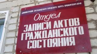 ЗАГС.  Максим и Ольга