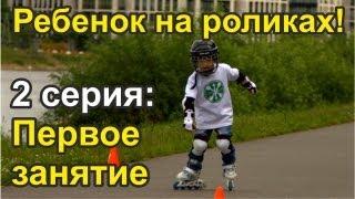 Как научить ребенка кататься на роликах. 2 серия: Первый выход