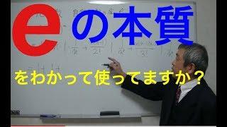 ネイピア数 自然対数の底e とは