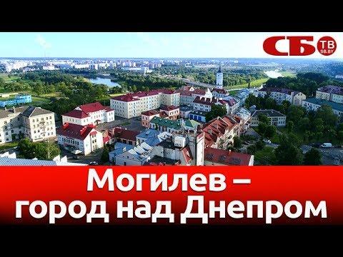 Могилев – город