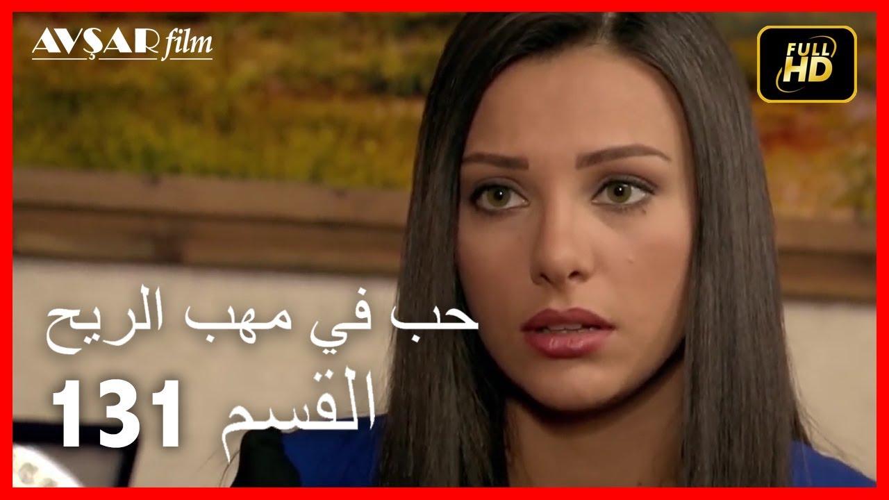 حب في مهب الريح الحلقة 131 Youtube