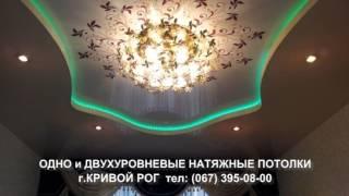 Двухуровневые (многоуровневые) натяжные потолки в Кривом Роге(, 2015-02-23T13:04:49.000Z)