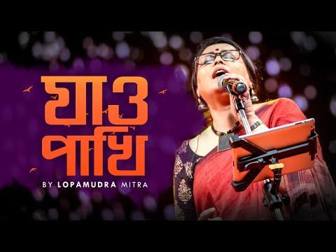 Jao Pakhi by Lopamudra Mitra ( Live at Rabindra Sadan, 2016 )