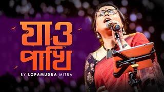 jao pakhi by lopamudra mitra live at rabindra sadan 2016