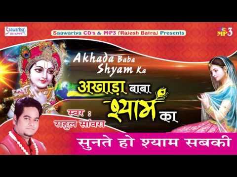 Sunte Ho Shyam Sabki || New Krishna Bhajan || Devotional Bhajan || Akhada Baba Shyam Ka || 2016