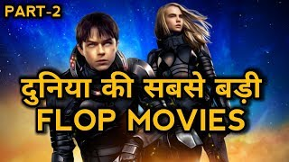 world biggest flop movies of hollywood movie box office disaster all time,flop movies in the worlds