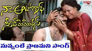 Naa Autograph Sweet Memories Movie Video Song - Nuvvante Pranamani - Ravi Teja, Bhoomika, Gopika