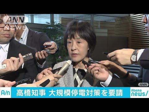 北海道知事が支援要請 大規模停電の再発防止で(18/10/15)