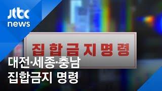 대전·세종·충남 유흥시설 집합금지 명령…위반시 벌금 3…