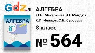 № 564- Алгебра 8 класс Макарычев