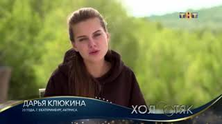 Егор Крид 2 сезон 2 серия Холостяк