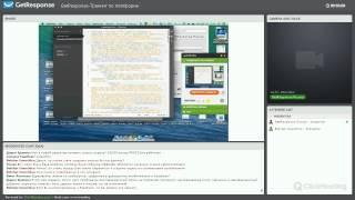 GetResponse - тренинг по платформе 07.10.2014