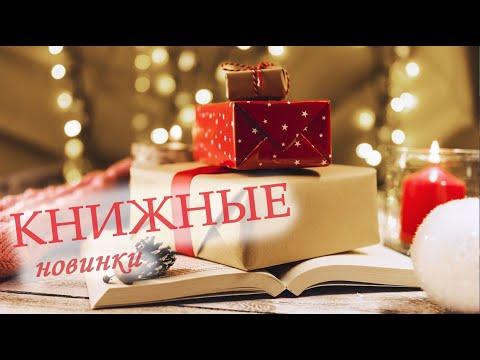 Новогодние новинки: детские книги, адвент-календари | Анна Чижова
